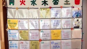 kanon-schedule
